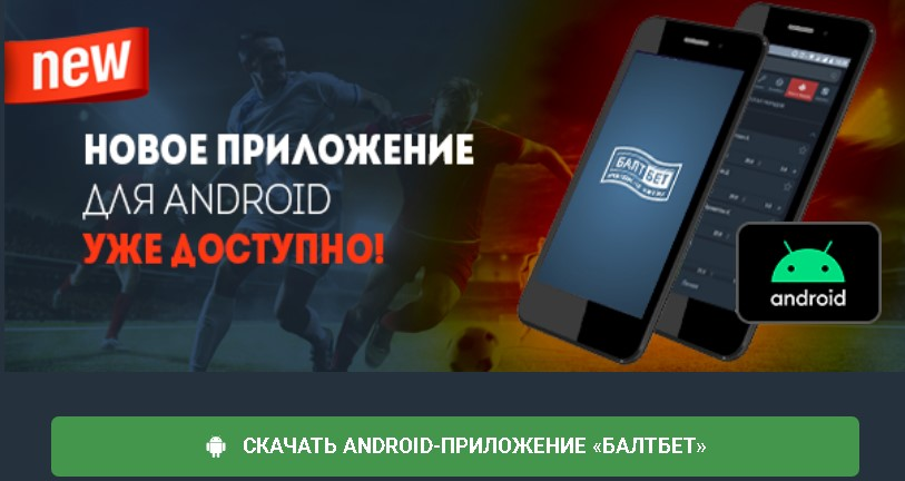 Балтбет для Андроид