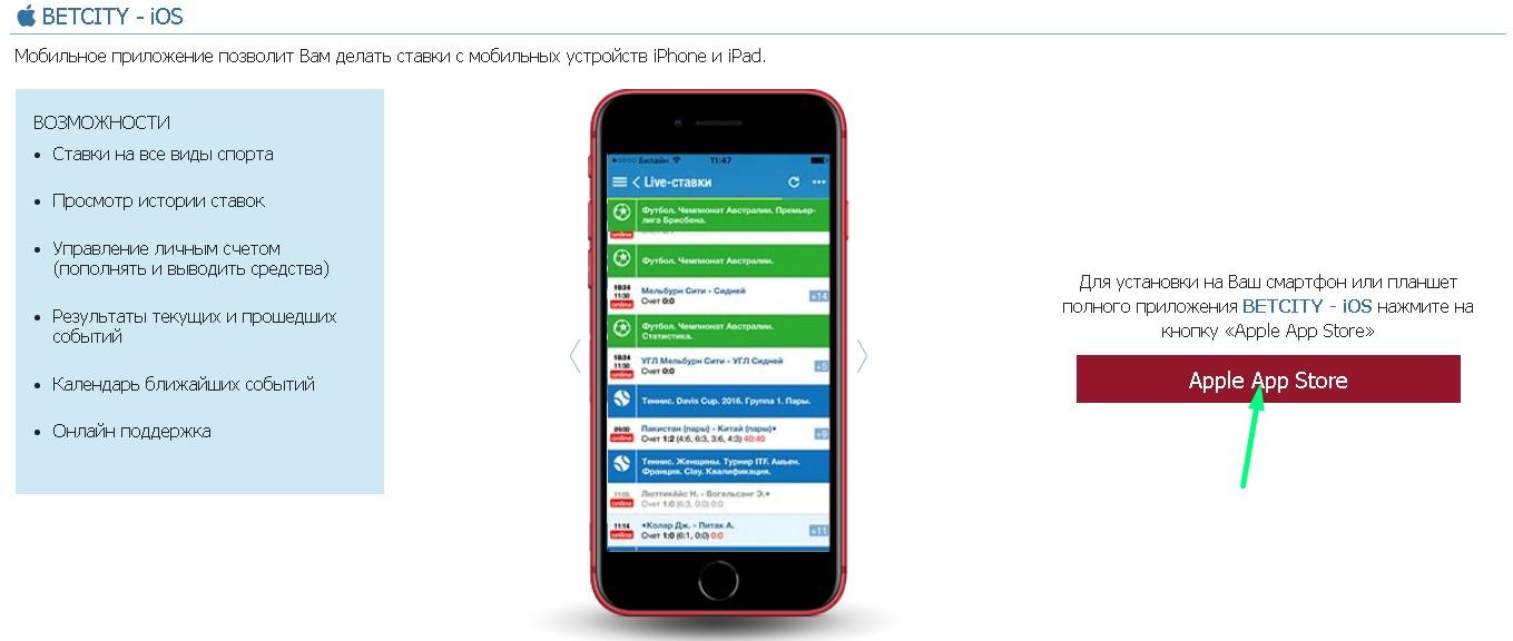 Бетсити для iOS