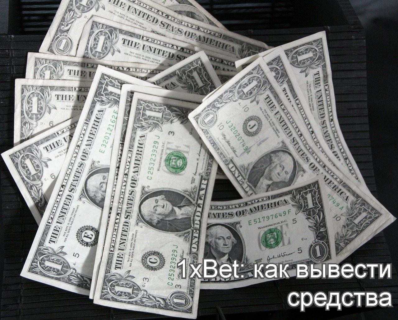 1xBet условия бонусной программы: как вывести средства