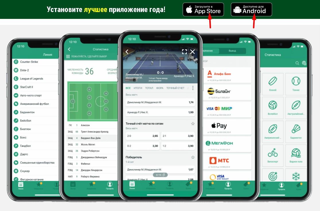 Лига ставок мобильные приложения