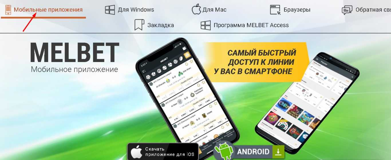 Мелбет мобильные приложения