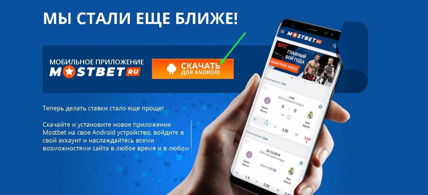 Мостбет приложение для Андроид