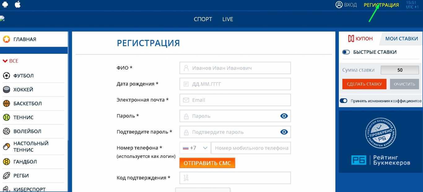 Мостбет регистрация форма