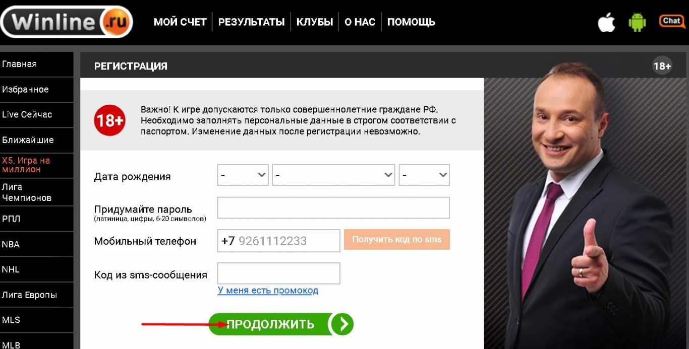 Винлайн регистрация на сайте форма